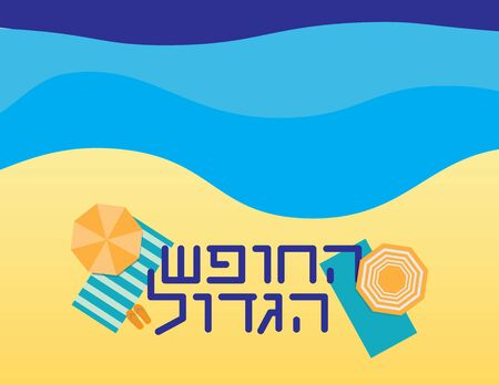 Hebrew text, beach towels, flip flops and umbrellas on Yellow sand and Blue sea background. Translation: summer vacation