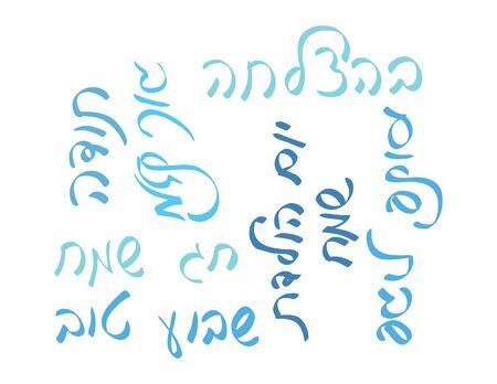 Set of Blue Handwritten Hebrew Greetings on White Background