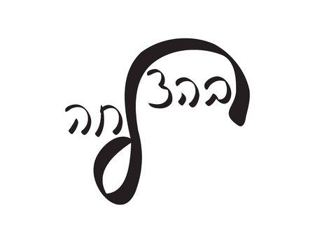 Black Hebrew Good Luck Greeting on White Background. Translation - Good Luck Ilustração