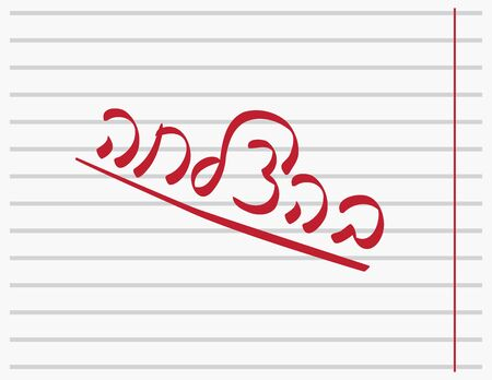 Red Hebrew Good Luck Greeting on Lined Notebook Background. Translation - Good Luck