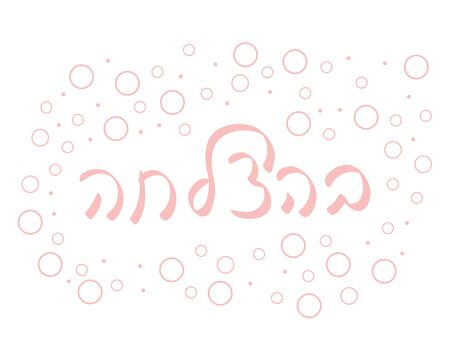 Light Pink Good Luck Greeting and decorations on White Background. Translation - Good Luck Ilustração