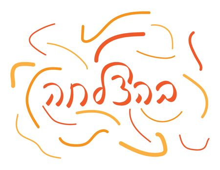 Red, Orange Yellow Good Luck Greeting and decorations on White Background. Translation - Good Luck