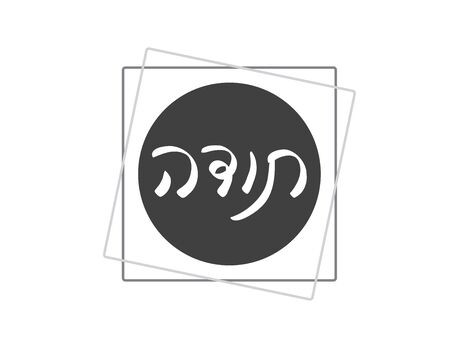 Gray White Hand Written Hebrew Thank You Text with Circle and Square Shapes