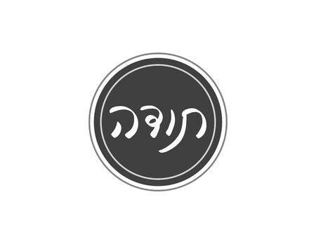 Gray White Round Hand Written Hebrew Thank You Text Ilustração