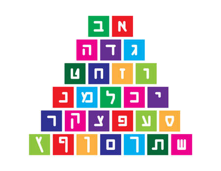 White Hebrew letters on colorful square shapes. Translation: the Hebrew abc letters