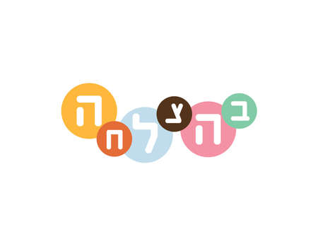 White Hebrew Good Luck greeting on colorful round shapes. Translation: good luck Ilustração