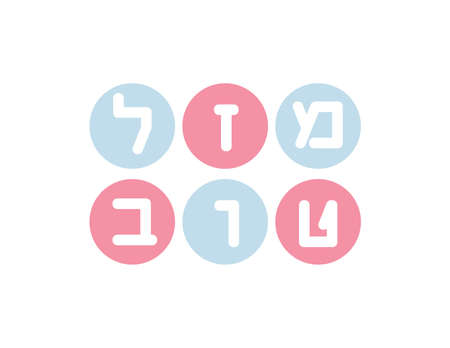 Light Blue and Pink round shapes with White Hebrew letters creating the greeting - Mazal tov. Translation: congratulations Ilustração