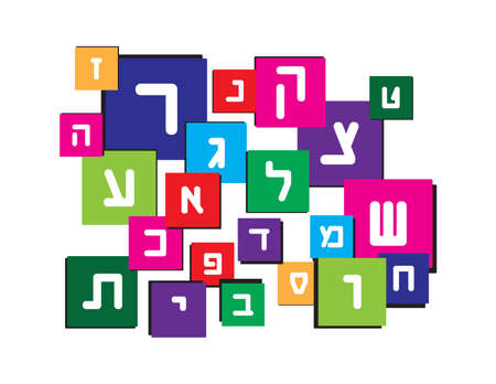 White Hebrew letters on colorful square shapes, different sizes. Translation: the Hebrew abc letters Ilustração