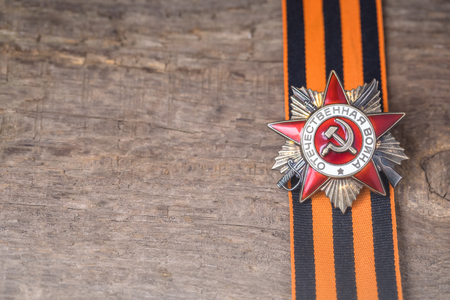 The Soviet order of the Second World war and George ribbon Victory Day 9 May postcard concept, toned vintage Stock Photo