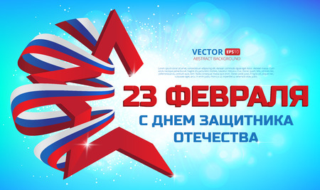 Vector illustration to Russian national holiday. Patriotic celeb