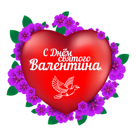 Happy Valentines Day greeting card with red heart and flowers isolated on white background with russian text (eng.: Saint Valentines Day). Perfect to use in web design and other creative projects Illusztráció