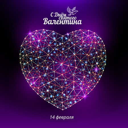 Vector heart to Happy Valentines Day consisting of polygons and points on dark violet background with russian text (eng.: Saint Valentines Day. 14 february). Perfect to use in advertising design