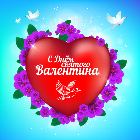 Happy Valentines Day greeting card with red heart and flying birds on blue sky background with russian text (eng.: Saint Valentines Day). Perfect to use in web design and other creative projects Illusztráció