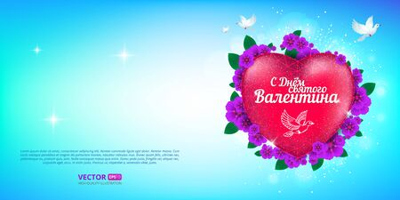 Happy Valentines Day greeting card with red heart and flying birds on blue sky background with russian text. Illusztráció