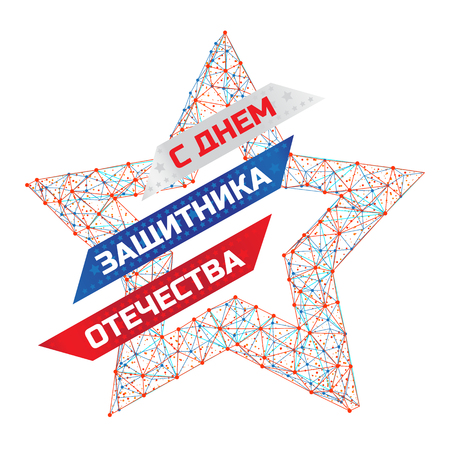 Vector illustration to Russian national holiday 23 February. Patriotic celebration military in Russia with russian text Illusztráció