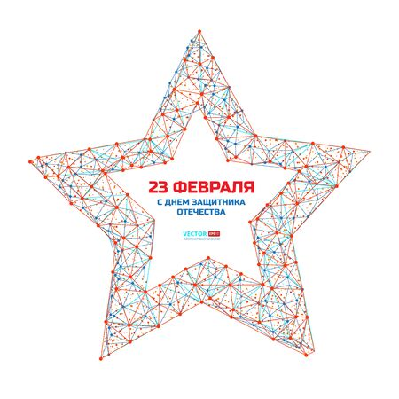 Vector illustration to Russian national holiday. Patriotic celebration military in Russia with russian text.