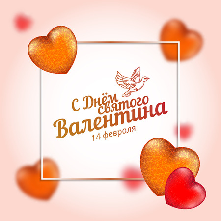 Vector frame with golden and red hearts to Happy Valentines Day consisting of polygons and points with flying dove and russian text (eng: Saint Valentines Day. 14 february). Illusztráció
