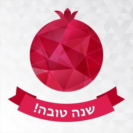 ロッシュ カード - ユダヤ人の新年。あいさつ文ヘブライ - 入園甘い年があります。ザクロ ベクトル イラスト。  イラスト・ベクター素材