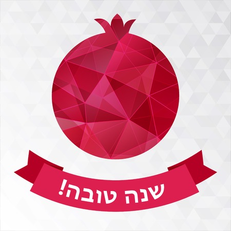 rosh: Rosh hashana card - Jewish New Year. Greeting text Shana tova on Hebrew - Have a sweet year. Pomegranate vector illustration.