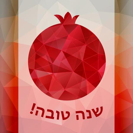 tova: Rosh hashana card - Jewish New Year  Greeting text Shana tova on Hebrew - Have a sweet year  Pomegranate vector illustration