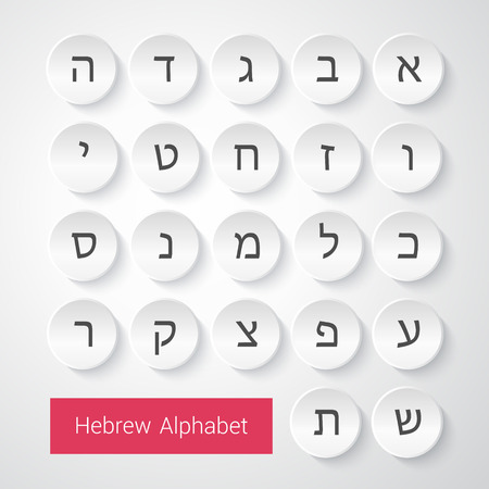 hebrew alphabet: Set of round light-gray icons with letters of Hebrew alphabet. Vector illustration.