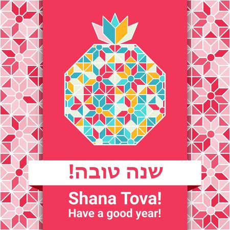 rosh: Rosh hashana - Jewish New Year greeting card with abstract pomegranate, symbol of sweet good life. Illustration