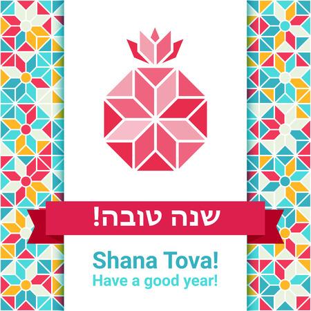 Rosch Haschana - jüdischen Neujahrsgrußkarte mit abstrakten Granatapfel, das Symbol der süßen gutes Leben.