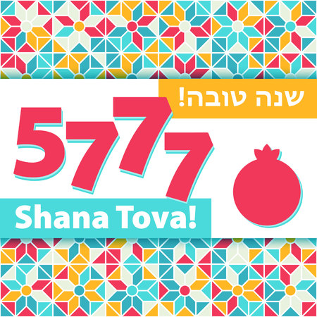 Rosh hashana - Jewish New Year 5777 greeting card with abstract pomegranate, sweet life symbol. Çizim