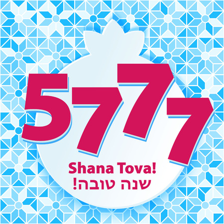 Rosh hashana - Jewish New Year 5777 greeting card with abstract pomegranate, sweet life symbol. Greeting text Shana tova on Hebrew - Have a good year. Abstract geometric background, seamless pattern.