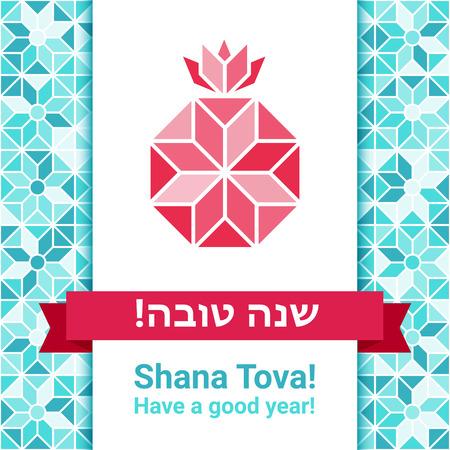 hashana: Rosh hashana - Jewish New Year greeting card with abstract pomegranate, symbol of sweet good life. Greeting text Shana tova on Hebrew - Have a good sweet year. Pomegranate vector illustration.