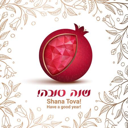 pomegranate: Rosh hashana card - Jewish New Year. Greeting text Shana tova on Hebrew - Have a sweet year. Pomegranate vector illustration. Pomegranate icon as a jewish symbol of sweet life.