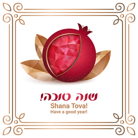 shana tova: Rosh hashana card - Jewish New Year. Greeting text Shana tova on Hebrew - Have a sweet year. Pomegranate with golden leaves vector illustration. Pomegranate icon as a jewish symbol of sweet life.