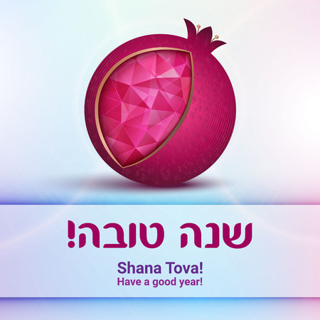 shana tova: Rosh hashana card - Jewish New Year. Greeting text Shana tova on Hebrew - Have a sweet year. Pomegranate vector illustration. Pomegranate icon as a jewish symbol of sweet life.