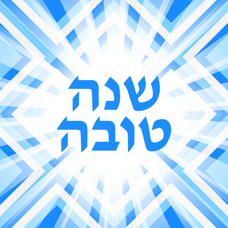 hashana: Rosh hashana greeting card - Jewish New Year vector illustration. Blue abstract geometric pattern. Greeting text Shana tova on Hebrew - Have a good year. Abstract geometric blue background.