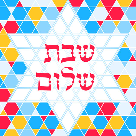 Colorful Shabbat shalom greeting card vector illustration
