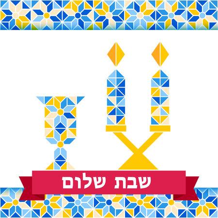 Shabbat shalom greeting card, vector illustration. Two burning shabbat candles and Kiddush blessing goblet glass. Jewish religious Sabbath Hebrew congratulation. Minimal geometric mosaic background.