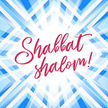 ●カラフルなシャバットシャロームグリーティングカード、ベクトルイラスト。ユダヤ人の宗教的安息日はヘブライ語でおめでとうございます。抽