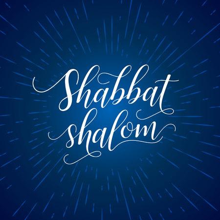 Shabbat shalom belettering, wenskaart, vectorillustratie. Donkerblauwe achtergrond met lichtstralen en Hebreeuwse woorden Shabbat Shalom. Joodse religieuze sabbat gefeliciteerd in het Hebreeuws. Stock Illustratie
