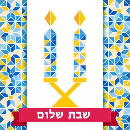 Shabbat shalom greeting card, vector illustration. Two burning shabbat candles and text Shabbat shalom. Jewish religious Sabbath congratulations in Hebrew. Minimal geometric mosaic background. Stock Vector - 92665287