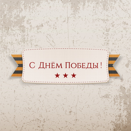 victory: Victory Day Banner. May 9. Vector Illustration