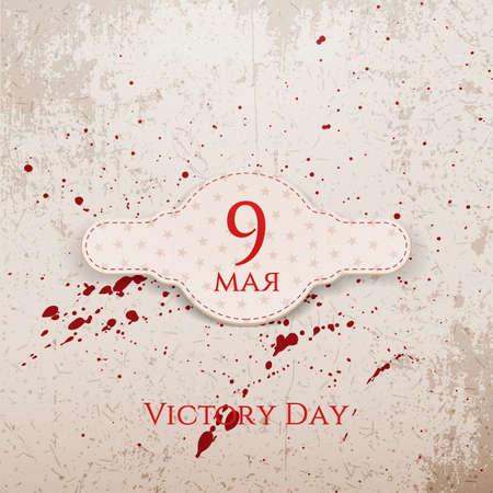 ninth: Victory Day ninth May ralistic Banner. Vector Illustration