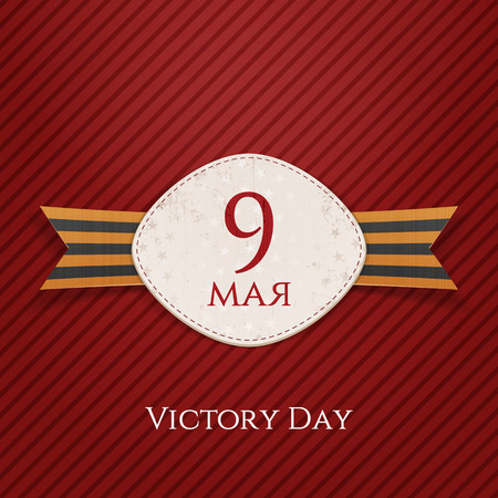 saint george: Victory Day 9 May paper Banner with Saint George Ribbon on striped red Background. Vector Illustration