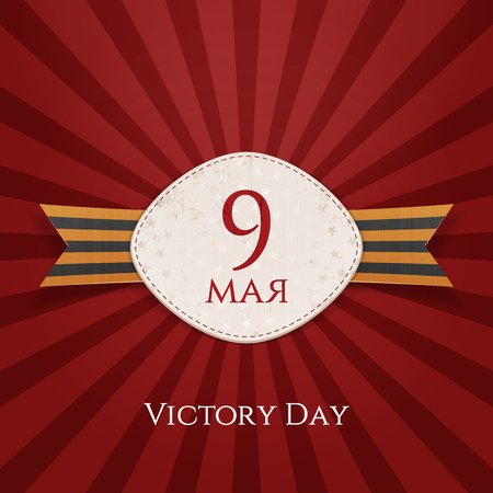george: Victory Day 9 May paper white Banner with Saint George Ribbon on striped red Background. Vector Illustration