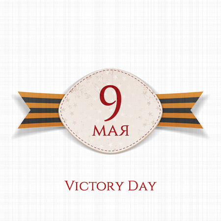 saint george: Victory Day 9 May paper realistic Banner Template with Saint George Ribbon on textile white Background. Vector Illustration