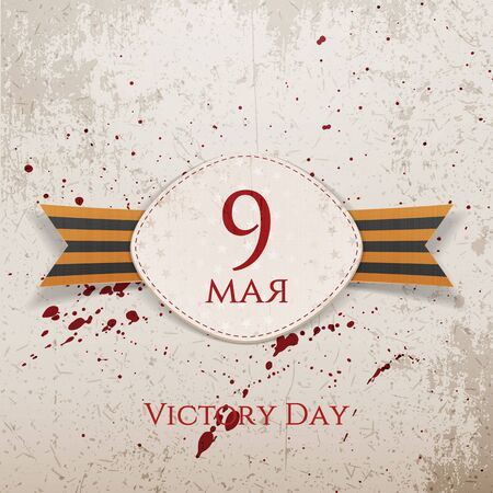 saint george: Victory Day 9 May Holiday realistic Banner Template with Saint George Ribbon on grunge Background with Drops of Blood. Vector Illustration Illustration