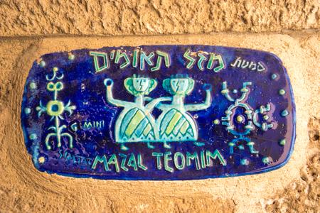 Ancient street plate on wall of Jaffa, Israel