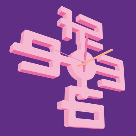 Pink clock in 3D. Vector illustration. Background with a clock. Illustration