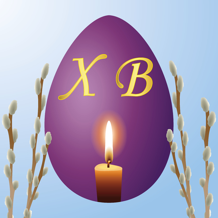 easter candle is burning: Easter card with candle, eggs and willow catkin - Vector illustration.