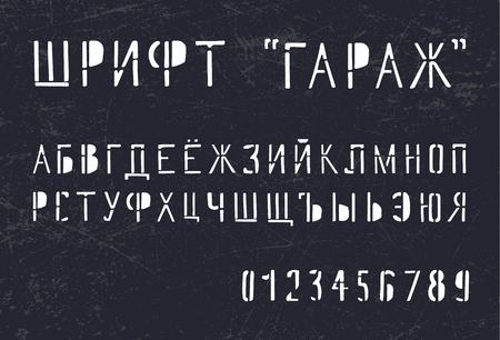 cyrillic: Russian hand drawn grunge font  Garazh. Cyrillic letters on black background. Russian alphabet.