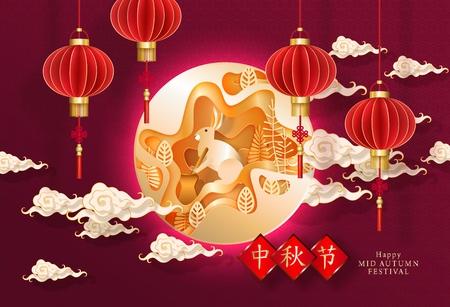 Chinese Mid autumn festival vector design. Sky lanterns, moon hare, clouds, layered texture. Greeting cards design. Chinese translate: Mid Autumn festival Ilustracja